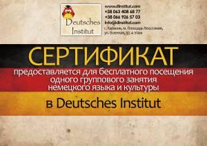 Сертификат Немецкий институт Харьков