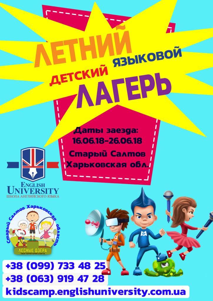 KidsCamp1