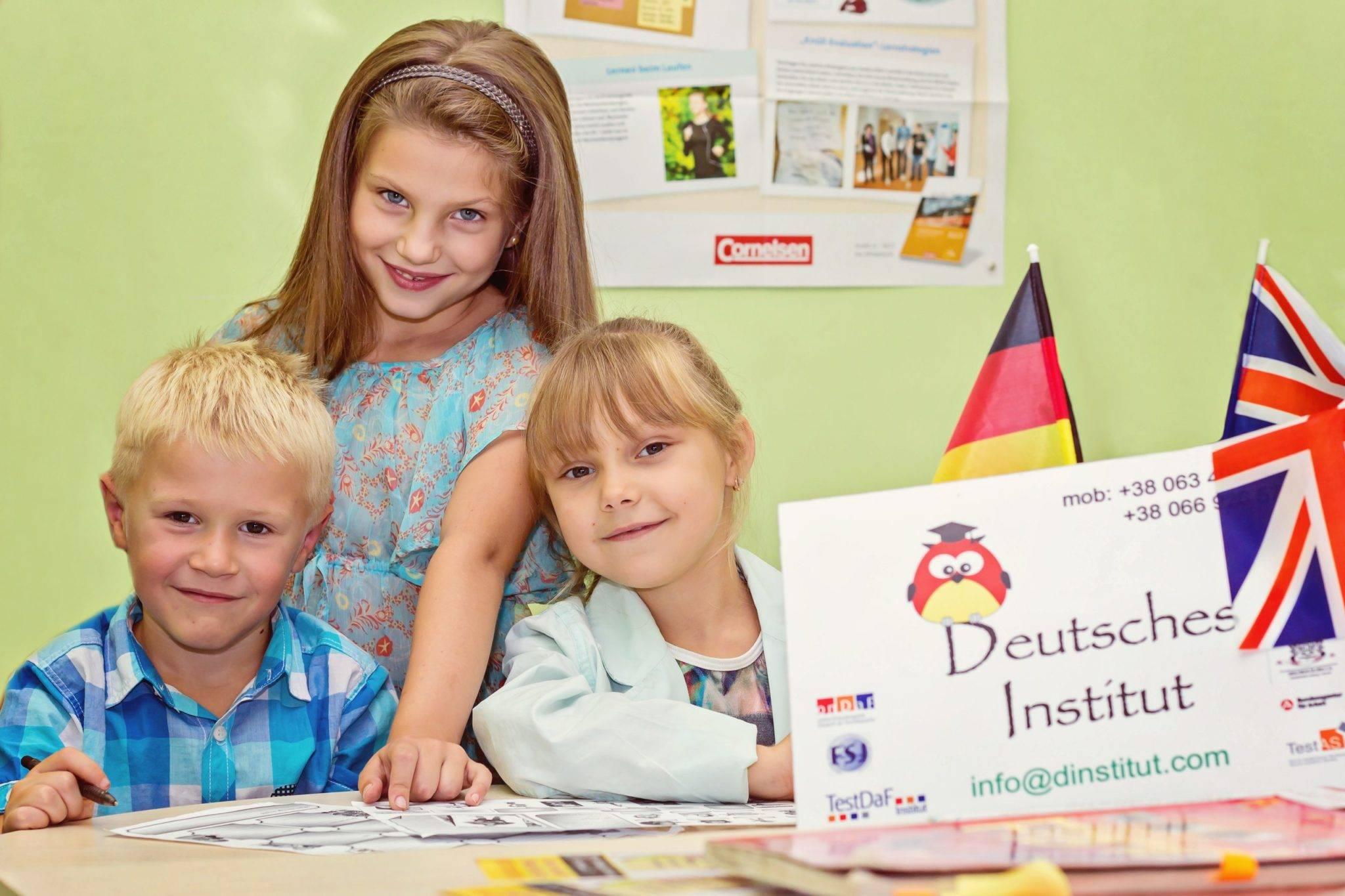 Курсы немецкого для детей