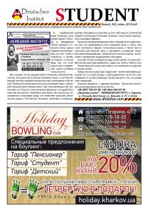 Газета STUDENT выпуск 2