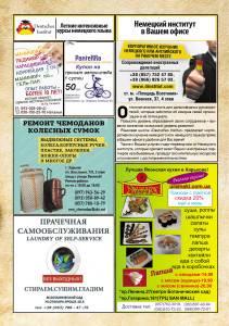 Газета STUDENT выпуск 2-1