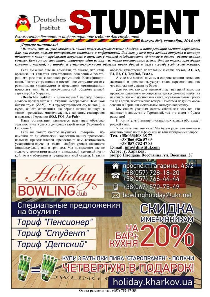 Газета STUDENT выпуск 3