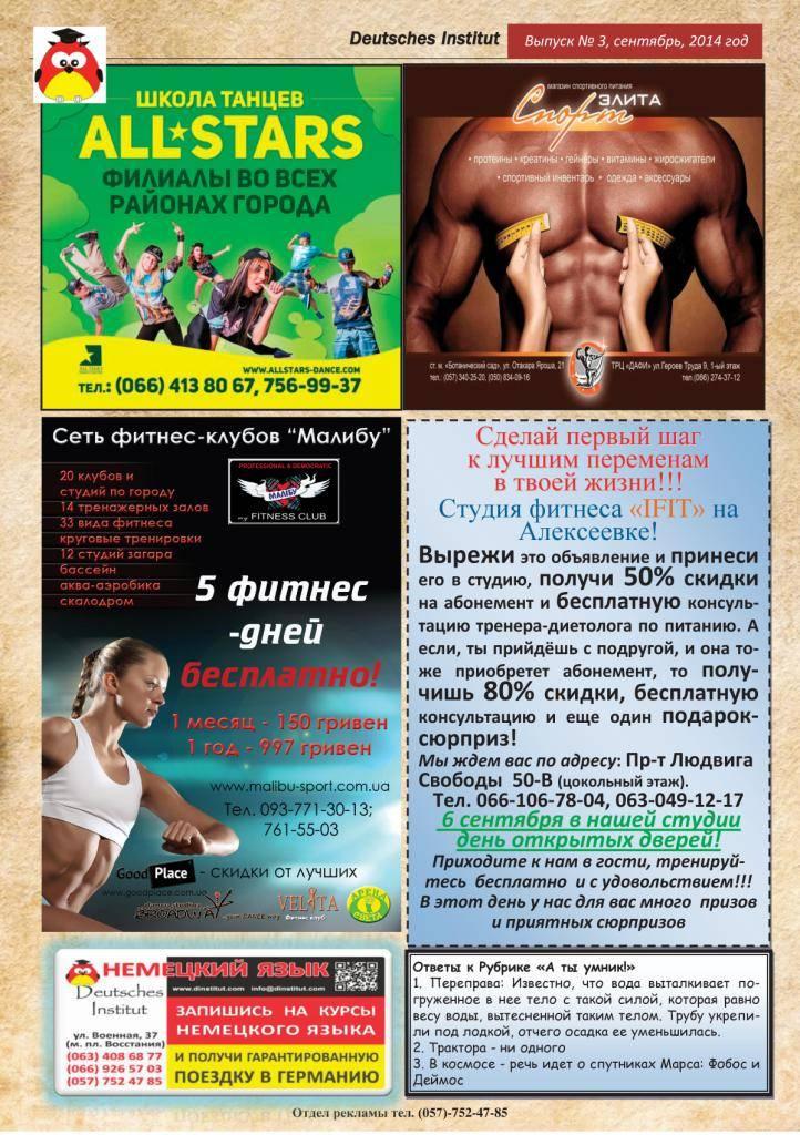 Газета STUDENT выпуск 3-1