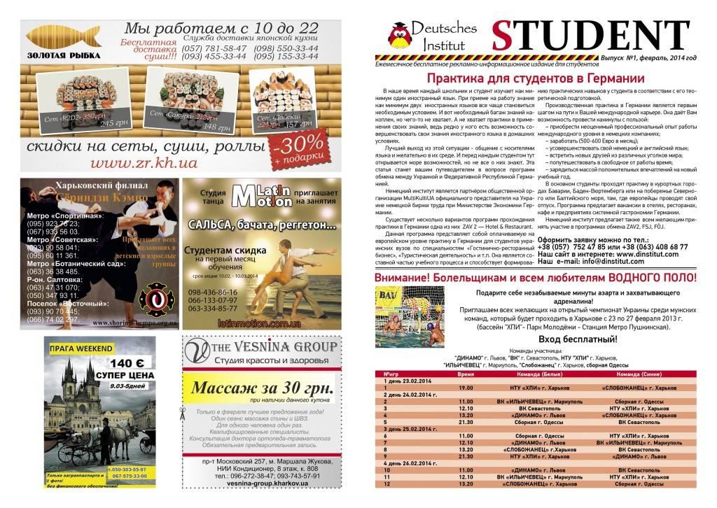 Газета STUDENT выпуск 1