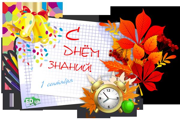 Надпись осень фото