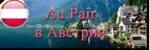 austria-au-pair