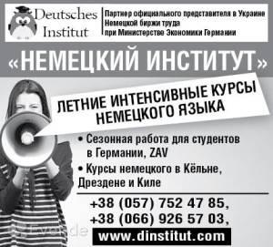"Запись на летний ""Супер интенсив"" открыта!"