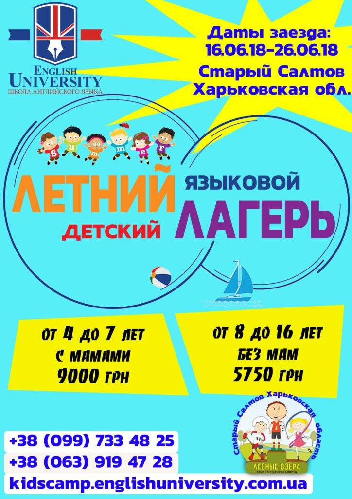 KidsCamp-min