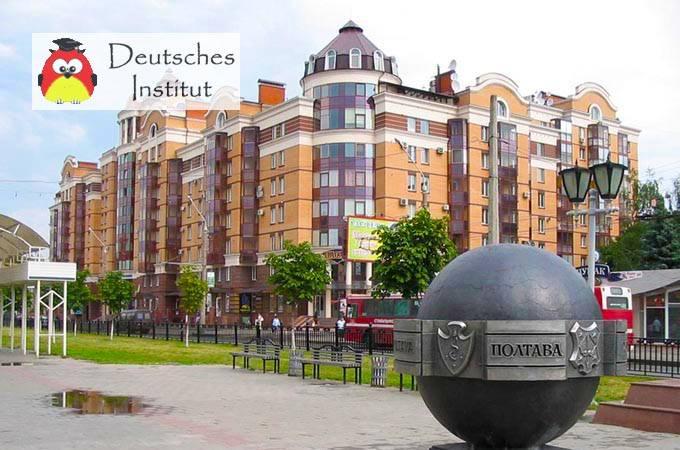 Курсы немецкого языка Полтава