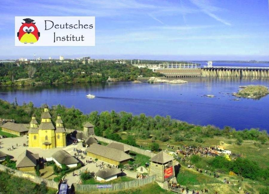 Школа немецкого языка Запорожье