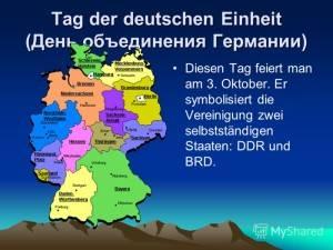 Загружен дляC Днем единства Германии!