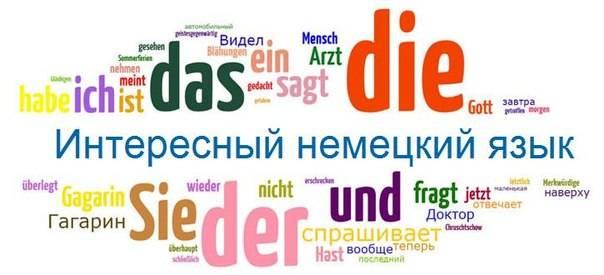 10 ярких способов выучить немецкий язык